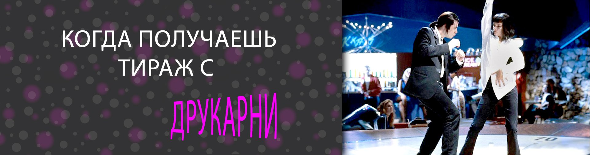 banner drukarnya_1