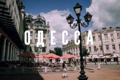 Пакеты Одесса